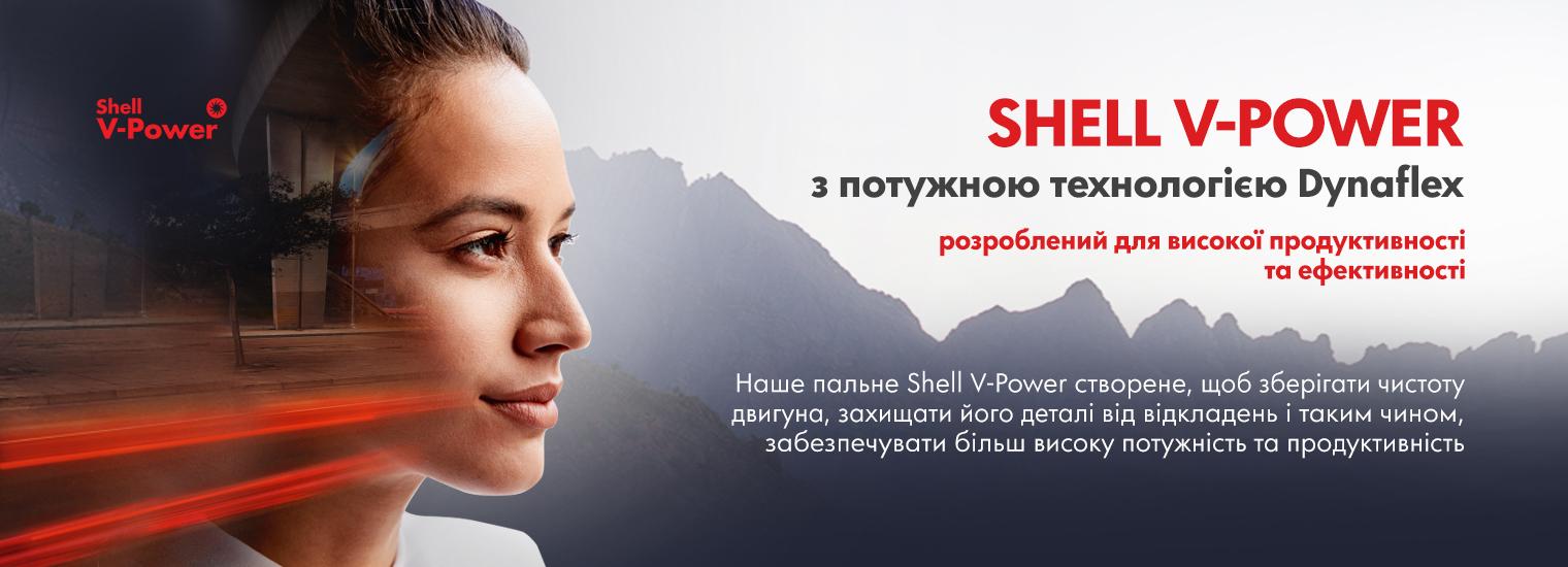 Shell-V-Power